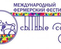 """6-7 июля в Скопинском районе состоится фермерский фестиваль """"Сытные сады -2019"""""""