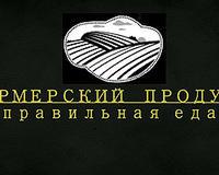 """Полуфабрикаты ручной лепки от компании """"Фермерский продукт"""""""